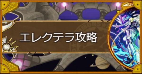 【サモンズボード】轟雷空域(エレクテラ)攻略のおすすめモンスター