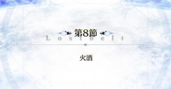 【FGO】アナスタシア第8節『火酒』攻略