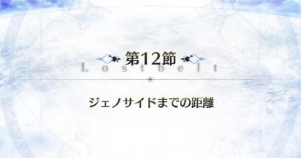 【FGO】アナスタシア第12節『ジェノサイドまでの距離』攻略