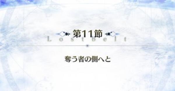 【FGO】アナスタシア第11節『奪う者の側へと』攻略