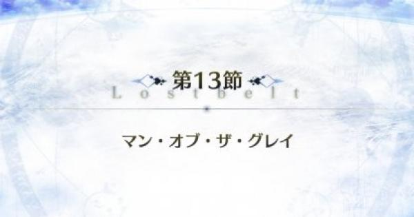 【FGO】アナスタシア第13節『マン・オブ・ザ・グレイ』攻略