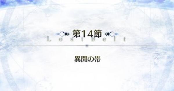 【FGO】アナスタシア第14節『異聞の帯』攻略