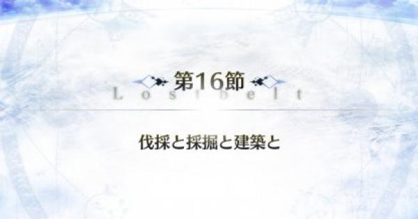 【FGO】アナスタシア第16節『伐採と採掘と建築と』攻略