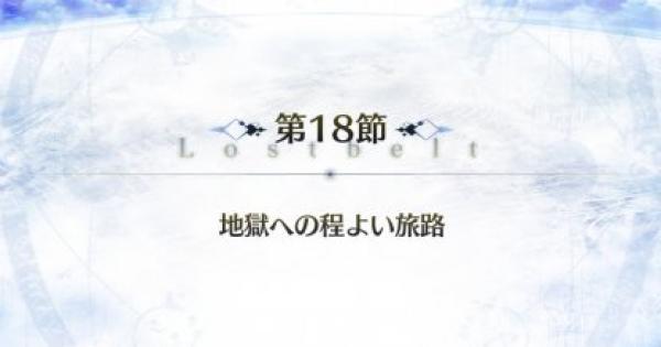 【FGO】アナスタシア第18節『地獄への程よい旅路』攻略