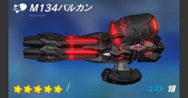 【崩壊3rd】M134バルカンの評価と武器スキル