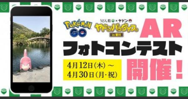 【ポケモンGO】香川県でヤドンイベント!?ARフォトコンテストも実施