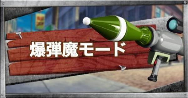 【フォートナイト】爆弾魔モードのルールとコツ【FORTNITE】
