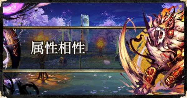 【戦国ASURA】属性について徹底解説!【戦国アスラ】