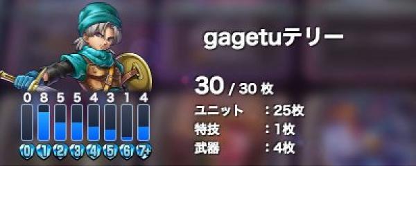 【ドラクエライバルズ】レジェンド7位フィニッシュ!gagetu使用アグロテリー!【ライバルズ】