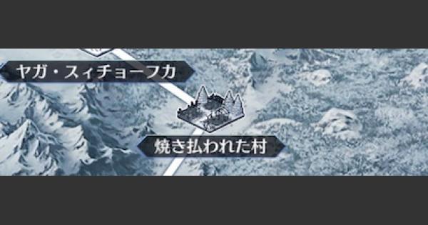【FGO】焼き払われた村の攻略と効率良い周回方法 雪に沈む焼け跡