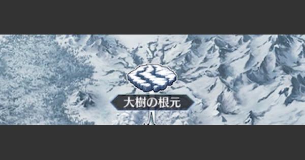 【FGO】大樹の根元攻略と効率良い周回方法|裂けた凍土