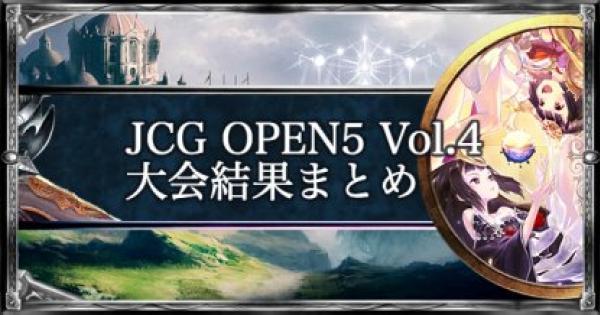 【シャドバ】JCG OPEN5 Vol.4 アンリミテッド大会結果まとめ【シャドウバース】