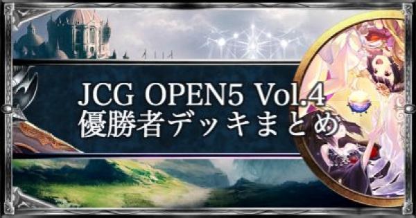 【シャドバ】JCG OPEN5 Vol.4 アンリミ大会優勝者デッキ紹介【シャドウバース】