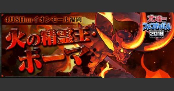 【パズドラ】ボーマ降臨(超絶地獄級)ノーコン攻略と周回パーティ