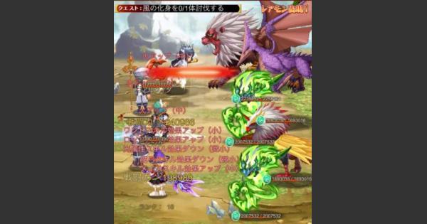 【ログレス】風の試練 -4-の攻略法と主なドロップ【剣と魔法のログレス いにしえの女神】