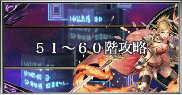 【オデスト】封印の神塔攻略 | 51〜60階【オーディナルストラータ】