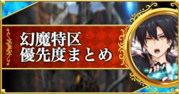 【黒猫のウィズ】幻魔特区シリーズ優先度まとめ