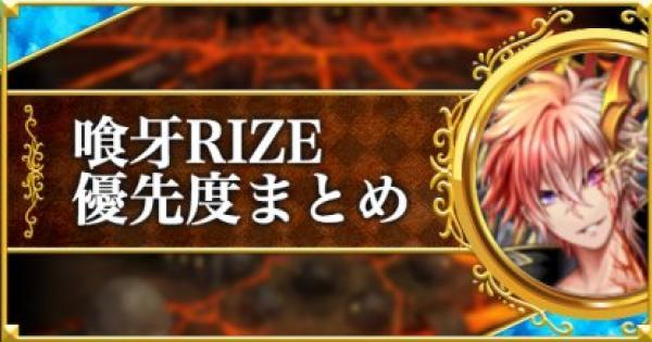 【黒猫のウィズ】喰牙RIZEシリーズ優先度まとめ
