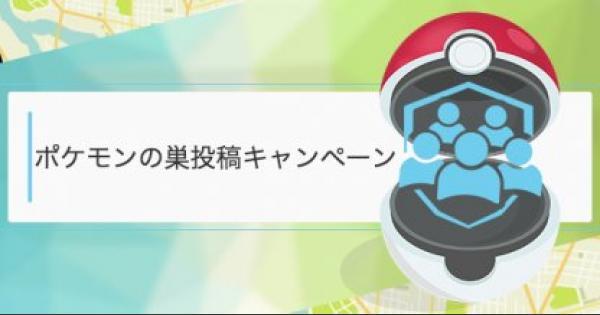 【ポケモンGO】ポケモンの巣投稿キャンペーン!1500円分のコードが当たる