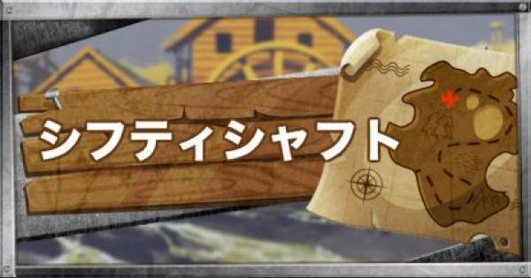 【フォートナイト】シフティシャフトのマップ/エリア詳細【FORTNITE】