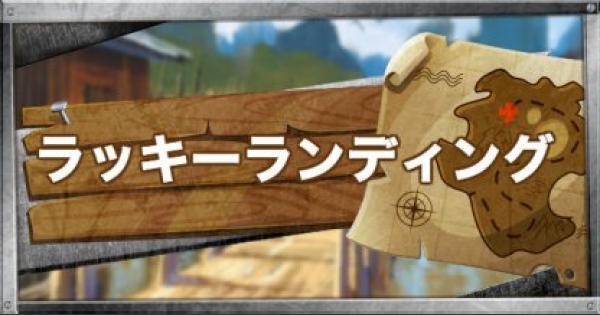 【フォートナイト】ラッキーランディングのマップ/エリア詳細【FORTNITE】