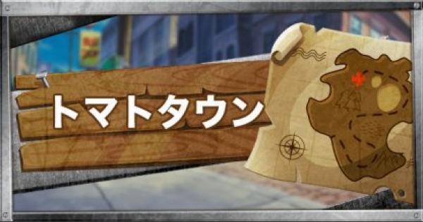 【フォートナイト】トマトタウンのマップ/エリア詳細【FORTNITE】