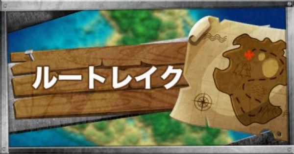【フォートナイト】ルートレイクのマップ/エリア詳細【FORTNITE】