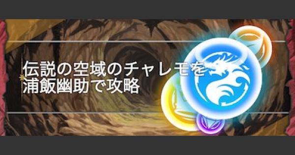 【パズドラ】伝説の空域のチャレンジモードを浦飯幽助で攻略する立ち回り