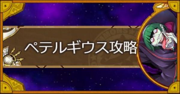 【サモンズボード】【神】魔女教の森(ペテルギウス)攻略のおすすめモンスター