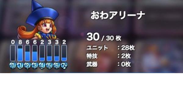 【ドラクエライバルズ】レジェンド1位達成!おわ使用ミッドレンジアリーナ!【ライバルズ】
