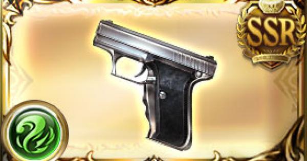 【グラブル】小型自動拳銃の評価(最終上限解放あり)【グランブルーファンタジー】