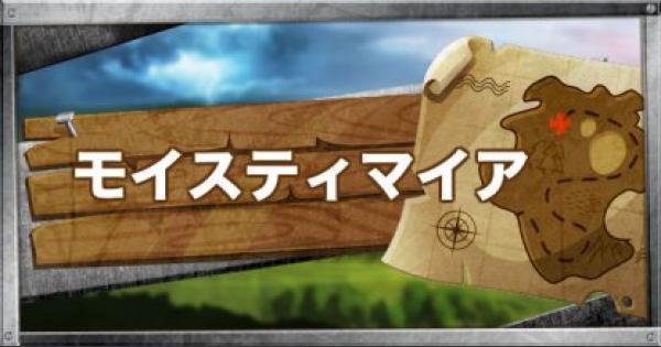 【フォートナイト】モイスティマイアのマップ/エリア詳細【FORTNITE】