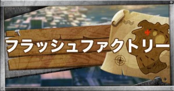 【フォートナイト】フラッシュファクトリーのマップ/エリア詳細【FORTNITE】