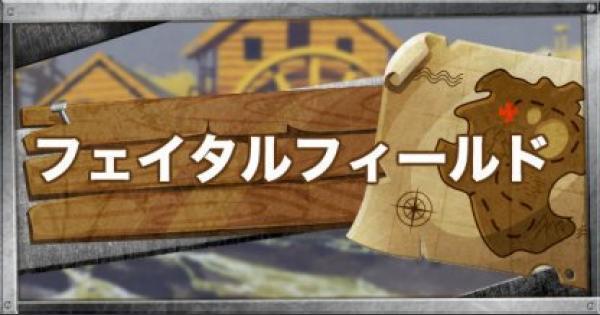 【フォートナイト】フェイタルフィールドのマップ/エリア情報【FORTNITE】