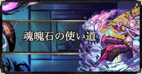【戦国ASURA】魂魄石の使い道と入手方法【戦国アスラ】