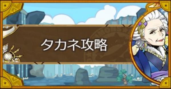 【サモンズボード】高嶺の離座敷(タカネ)攻略のおすすめモンスター