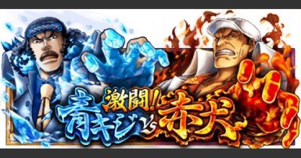 【トレクル】激闘!VS青キジ/アルティメイト攻略【ワンピース トレジャークルーズ】