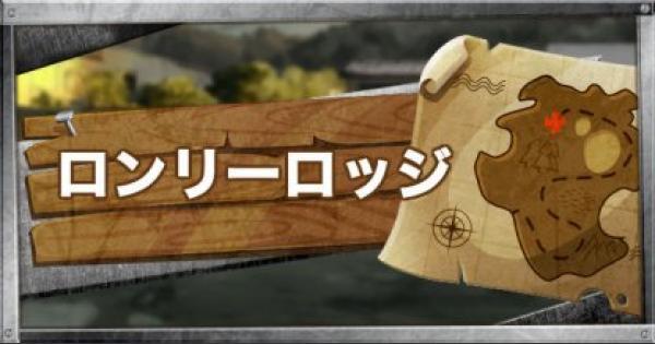 【フォートナイト】ロンリーロッジのマップ/エリア詳細【FORTNITE】