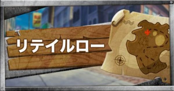 【フォートナイト】リテイルローのマップ/エリア詳細【FORTNITE】