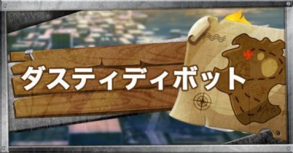 【フォートナイト】ダスティディボット(シーズン4)のマップ/エリア詳細【FORTNITE】
