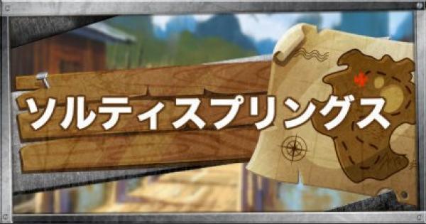 【フォートナイト】ソルティスプリングスのマップ/エリア情報【FORTNITE】