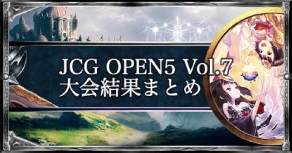 【シャドバ】JCG OPEN5 Vol.7 ローテーション大会結果まとめ【シャドウバース】