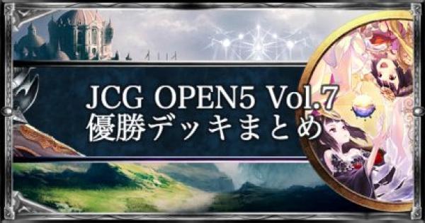 【シャドバ】JCG OPEN5 Vol.7 ローテ大会の優勝者デッキ紹介【シャドウバース】