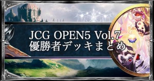 【シャドバ】JCG OPEN5 Vol.7 アンリミ大会優勝者デッキ紹介【シャドウバース】