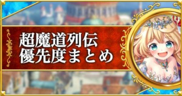 【黒猫のウィズ】超魔道列伝アルティメットガールズシリーズ優先度まとめ