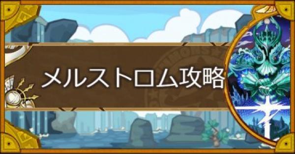 【サモンズボード】海幻城(メルストロム)攻略のおすすめモンスター
