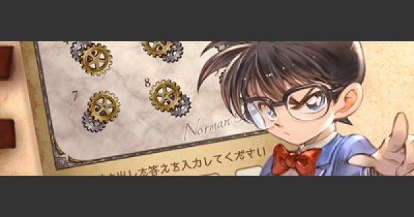 【グラブル】名探偵コナンコラボ『謎解きクエスト』攻略/ヒントまとめ【グランブルーファンタジー】