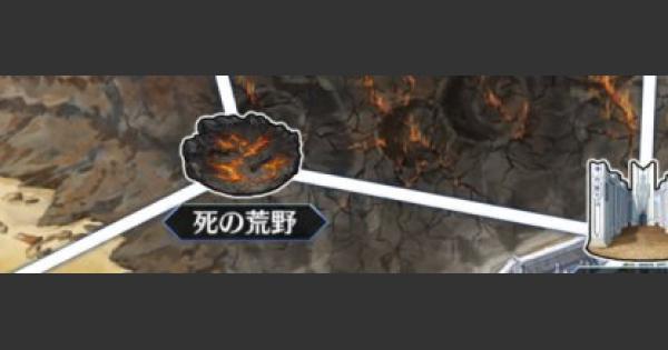 【FGO】死の荒野の攻略と効率良い周回方法|血湧き肉躍る狂宴
