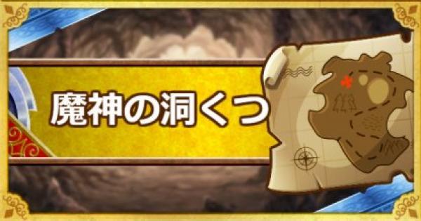 【DQMSL】「魔神の洞くつ」攻略!Sランク縛りのクリア方法!