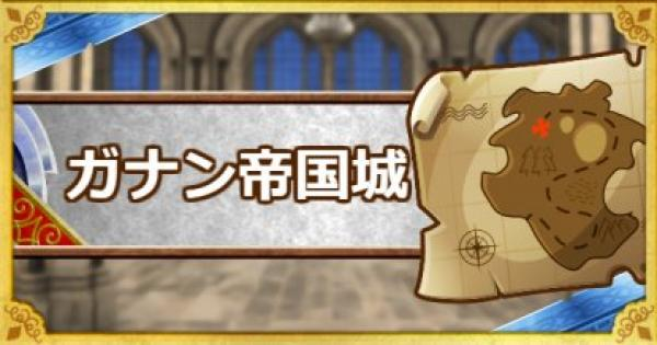【DQMSL】「ガナン帝国城」攻略!道具未使用&???系抜きのクリア方法!